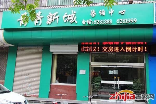 青青新城 售楼处