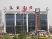 锦绣江南 售楼中心外景图