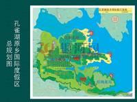 孔雀湖·原乡国际假日基地 规划图