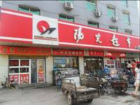 万浩金百合 阳光超市(中华大街与丰收路交叉口东北角)