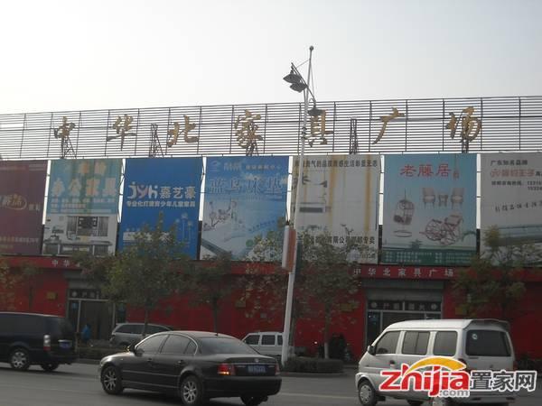 兴盛苑 中华北家具广场