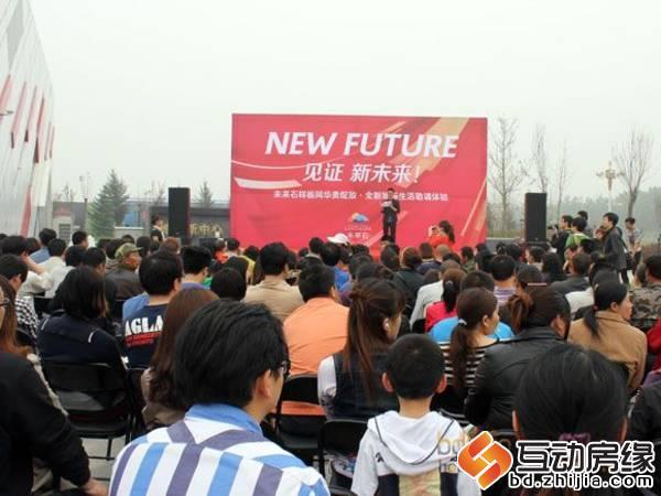 未来石 五一活动