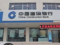 锦林大厦 中国建设银行