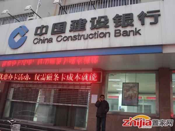 万浩家园 建设银行