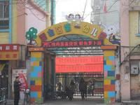君兴大厦 邯山区第一幼儿园