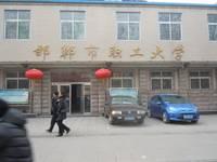 金宇大厦 邯郸市职工大学