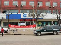 利民苑小区 建设银行
