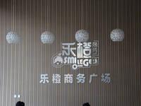 乐橙商务广场 项目logo