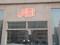 乐橙商务广场 售楼部