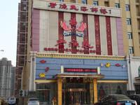 乐橙商务广场 周边饭店