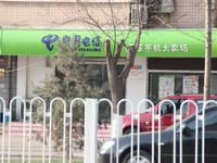 乐橙商务广场 中国电信营业厅