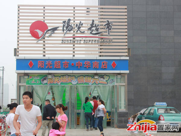 颐景蓝湾 中华南大街阳光超市
