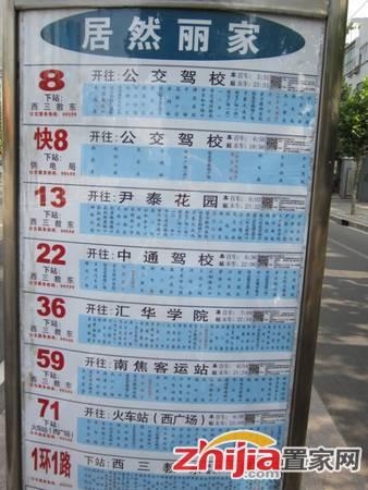 壹江国际中央广场 公交站牌