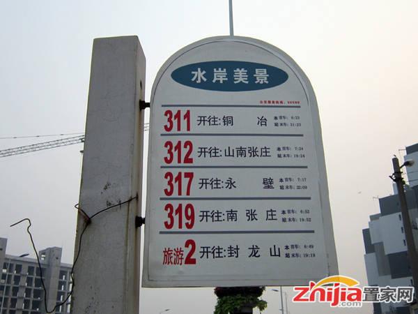 晟地丽江 公交站牌