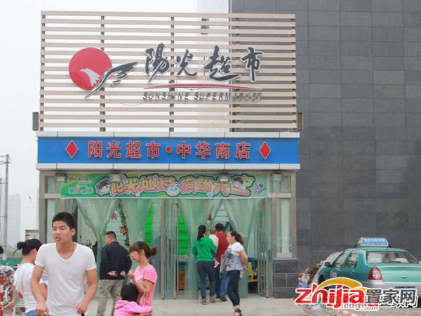 现代滏阳原著 阳光超市