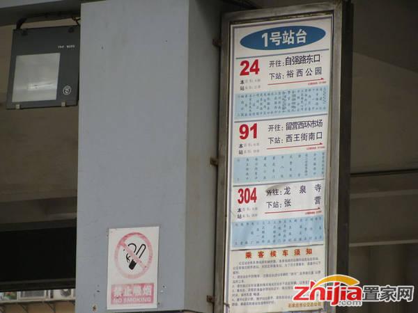 东胜紫御公园广场 公交站牌