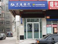 阳光新卓广场 交通银行