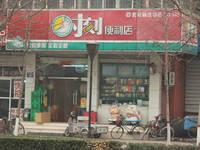 阳光新卓广场 时刻便利店