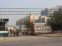 盛锦花园 物资学校