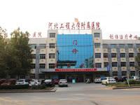 盛锦花园 河北工程大学附属医院