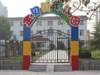 盛锦花园 金贝贝幼儿园