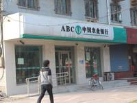锦绣江南 农业银行
