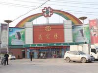 锦绣江南 美食林千鹤超市