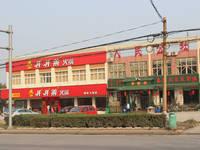 锦绣江南 周边饭店