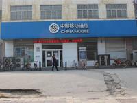 锦绣江南 中国移动通讯