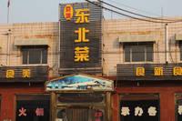明瀚花香城 周边餐饮