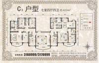 万达·公馆7室4厅4卫户型图