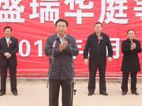 中海·盛瑞华庭 邯郸市副市长武金良宣布邯郸市丛台区盛瑞华庭等项目春季集体开工奠基仪式正式开始
