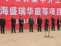 中海·盛瑞华庭 邯郸市丛台区盛瑞华庭等项目春季集体开工奠基仪式到场主要领导