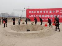 中海·盛瑞华庭 邯郸市丛台区盛瑞华庭等项目春季集体开工奠基仪式正式开始