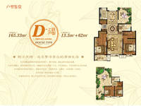 溪杉樾4室2厅2卫户型图