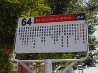 兴业苑 新设立公交站牌