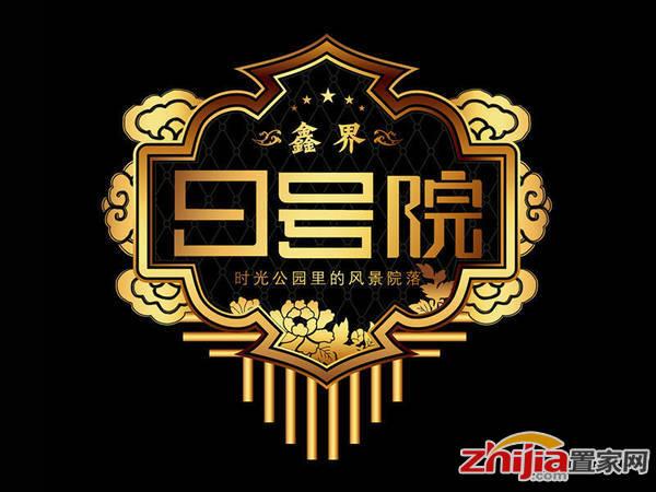 鑫界9号院 项目logo