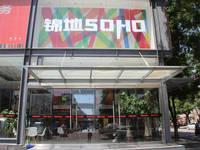 锦地SOHO