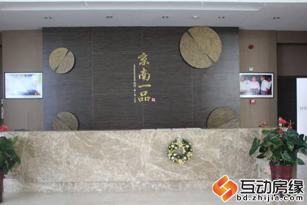 京南一品 项目售楼部小景