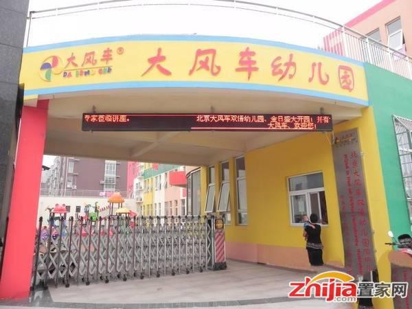 东方太阳城