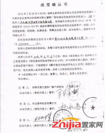 福治·紫城 拍卖土地协议书