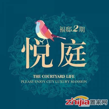 悦庭 福邸2期悦庭logo
