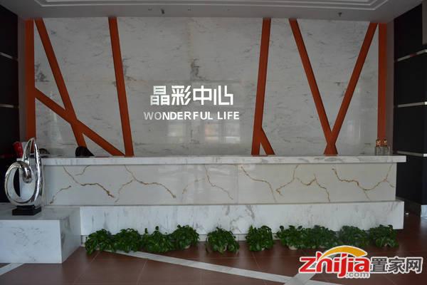 晶彩中心 售楼部