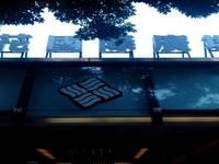金花国际广场