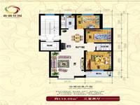 弘泉·汇金城3室2厅1卫户型图
