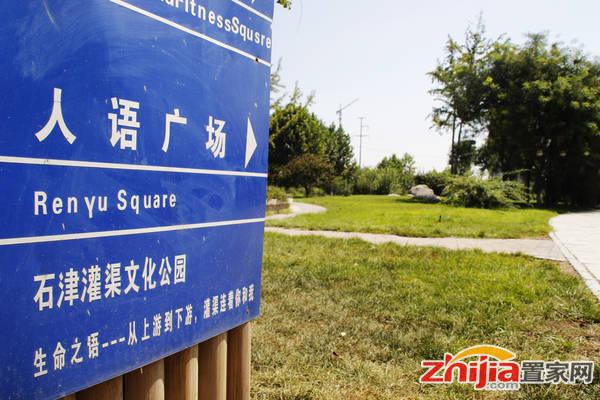 卓达上河原著 石津灌区文化公园