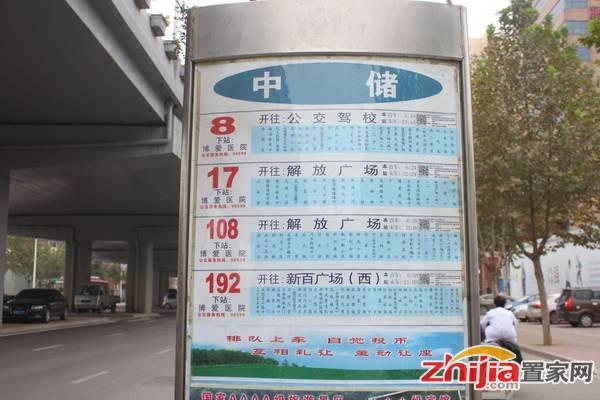 中储七星公馆 公交站牌