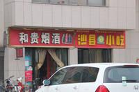 乐橙商务广场