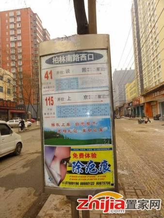 铂领国际 公交站牌