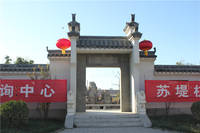 苏堤杭城 售楼部门口